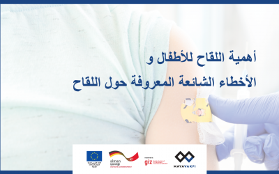 أهمية اللقاح للأطفال والأخطاء الشائعة المعروفة حول اللقاح