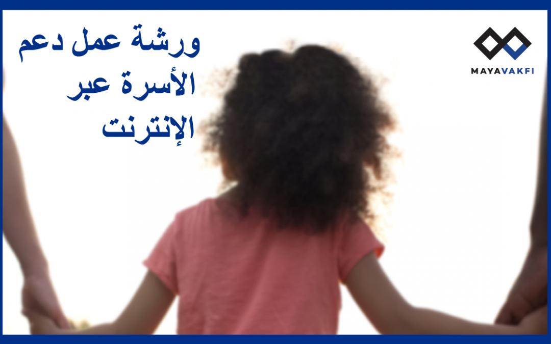 أنتم مدعوون لحضور ورش عمل منظمة مايا لدعم الأسرة عبر الإنترنت